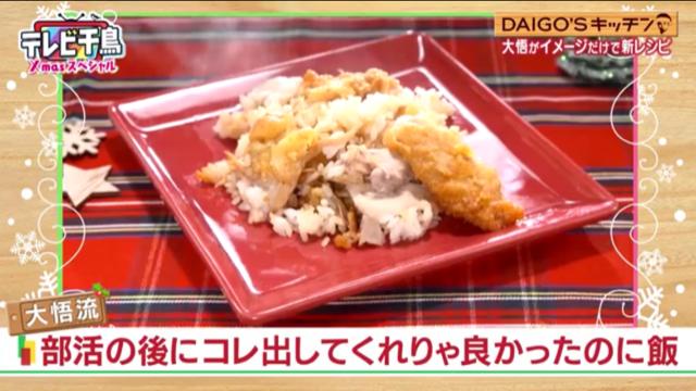 テレビ千鳥 daigo'sキッチン 動画